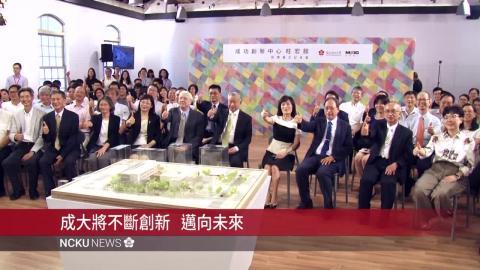 【影音】旺宏電子捐贈成功大學4.2億元 興建「成功創新中心─旺宏館」