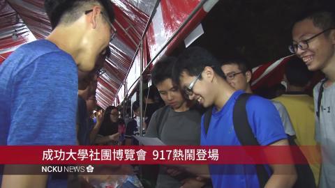 【影音】成功大學社團博覽會  917熱鬧登場