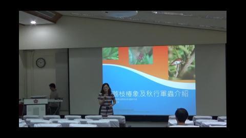108學年度認識及防治校園外來入侵種-荔枝椿象