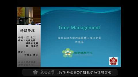 教學助理研習-時間管理/多媒體教材製作