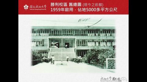 成大圖書館勝利校區舊總圖一甲子1959-2019 (提供2019校慶 舊總圖前館新開幕活動)