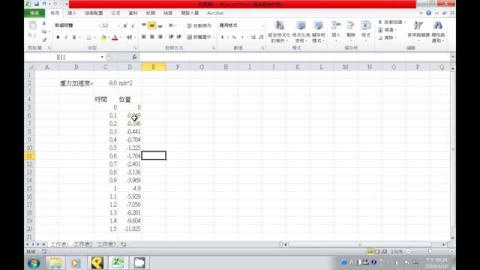 Excel玩物理 - 作圖