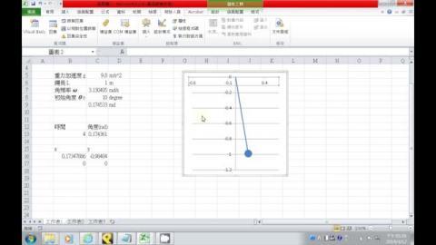 Excel玩物理 - 單擺的動態模擬