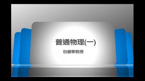 高三增能計畫-普通物理(I).mp4