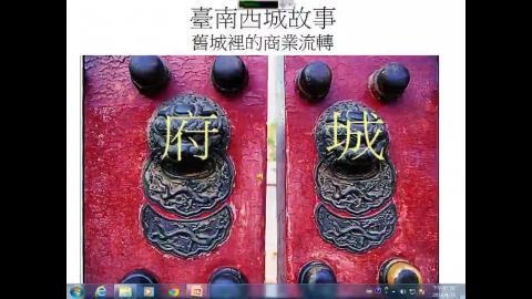 台南歷史散步